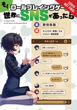 Image: If the RPG World Had Social Media Vol. 01 GN  - Yen Press