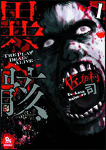 Image: Hour of the Zombie Vol. 01 GN  - Seven Seas Entertainment LLC