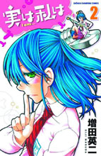 Image: My Monster Secret Vol. 02 SC  - Seven Seas Entertainment LLC