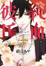 Image: He's My Only Vampire Vol. 10 GN  - Yen Press