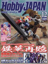 Image: Hobby Japan  (April 2017) - Tohan Corporation