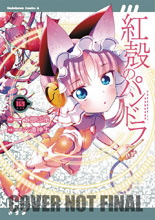 Image: Pandora in the Crimson Shell: Ghost Urn Vol. 10 SC  - Seven Seas Entertainment LLC