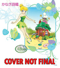 Image: Disney Tinker Bell and the Great Fairy Rescue SC  - Tokyopop