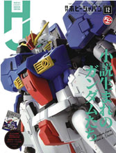 Image: Hobby Japan  (April 2019) - Tohan Corporation