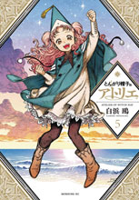 Image: Witch Hat Atelier Vol. 05 SC  - Kodansha Comics