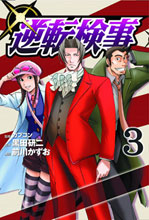 Image: Miles Edgeworth: Ace Attorney Vol. 03 GN  - Kodansha Comics