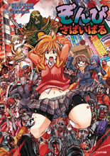 Image: Land of the Rising Dead: A Tokyo School Girl's Guide to Surviving the Zombie Apocalypse SC  - Seven Seas Entertainment LLC