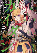 Image: Ghost Diary Vol. 03 GN  - Seven Seas Entertainment LLC