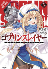Image: Goblin Slayer Light Novel Vol. 05 SC  - Yen On