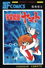 Image: Space Battleship Yamato: The Classic Collection HC  - Seven Seas Entertainment LLC
