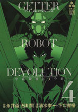 Image: Getter Robo Devolution Vol. 04 SC  - Seven Seas Entertainment LLC