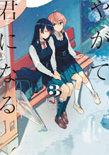 Image: Bloom Into You Vol. 03 GN  - Seven Seas Entertainment LLC