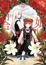 Image: Kiss & White: Lily for My Dearest Girl Vol. 03 GN  - Yen Press