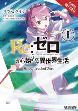 Image: Re Zero Sliaw Chapter 3: Truth Zero Vol. 08 GN  - Yen Press