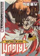 Image: Trigun Maximum Vol. 08: Silent Ruin SC  - Dark Horse