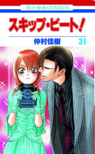 Image: Skip Beat! Vol. 31 SC  - Viz Media LLC