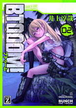 Image: Btooom! Vol. 02 SC  - Yen Press