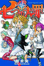 Image: Seven Deadly Sins Vol. 08 SC  - Kodansha Comics