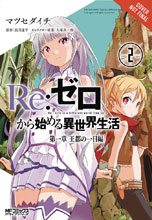 Image: Re Zero Starting Life in Another World Vol. 01: Chapter 2 GN  - Yen Press