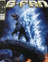 Image: G-Fan #116 - Daikaiju Enterprises