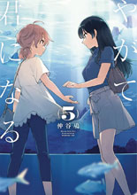 Image: Bloom Into You Vol. 05 SC  - Seven Seas Entertainment LLC