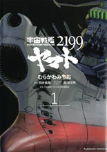 Image: Star Blazers 2199: Space Battleship Yamato Vol. 01 SC  - Dark Horse Comics