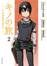 Image: Kino's Journey: The Beautiful World Vol. 02 GN  - Vertical Comics