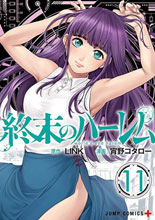 Image: World's End: Harem Vol. 11 GN  - Ghost Ship