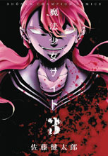 Image: Magical Girl Site Vol. 03 GN  - Seven Seas Entertainment LLC