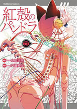 Image: Pandora in the Crimson Shell: Ghost Urn Vol. 08 SC  - Seven Seas Entertainment LLC