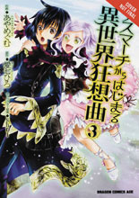 Image: Death March to the Parallel World Rhapsody Vol. 03 SC  - Yen Press
