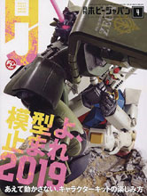 Image: Hobby Japan  (August 2019) - Tohan Corporation