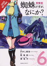 Image: So I'm a Spider, So What Vol. 06 GN  - Yen Press