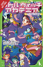 Image: Little Witch Academia Light Novel: Nonsensical Fairies SC  - Jy