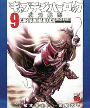Image: Captain Harlock Space Pirate: Dimensional Voyage Vol. 09 SC  - Seven Seas Entertainment LLC