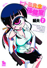 Image: Nurse Hitomi's Monster Infirmary Vol. 01 SC  - Seven Seas Entertainment LLC