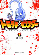 Image: Tomodachi X Monster Vol. 01 SC  - Seven Seas Entertainment LLC