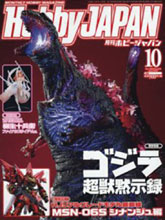 Image: Hobby Japan  (Feb. 2017) - Tohan Corporation