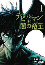 Image: Devilman vs. Hades Vol. 01 GN  - Seven Seas Entertainment LLC
