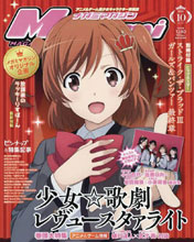 Image: Megami  (February 2019) - Tohan Corporation