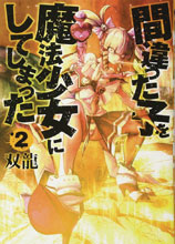 Image: Machimaho Made Wrong Person Magical Girl Vol. 02 GN  - Seven Seas Entertainment LLC