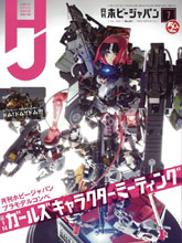 Image: Hobby Japan  (February 2019) - Tohan Corporation