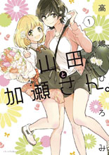 Image: Kase-san and Yamada Vol. 01 SC  - Seven Seas Entertainment LLC