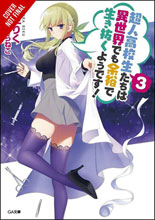 Image: High School Prodigies Have It Easy Even in Another World! Novel Vol. 03 SC  - Yen On