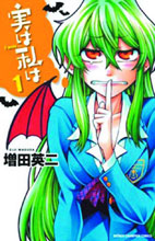 Image: My Monster Secret Vol. 01 SC  - Seven Seas Entertainment LLC
