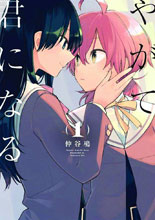 Image: Bloom Into You Vol. 01 SC  - Seven Seas Entertainment LLC