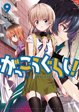 Image: School-Live! Vol. 09 GN  - Yen Press