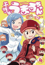 Image: Himouto Umari Chan Vol. 04 GN  - Seven Seas Entertainment LLC