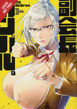 Image: Shadow Student Council VP Gives Her All Vol. 01 GN  - Yen Press