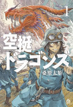 Image: Drifting Dragons Vol. 01 GN  - Kodansha Comics